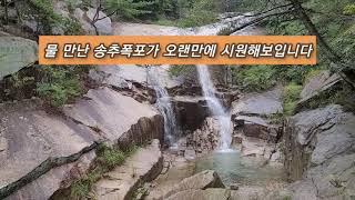 8/23(월)도봉산 여성봉/오봉/송추폭포