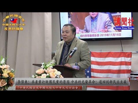 李偉東:國民黨失敗的原因 中共的光榮革命