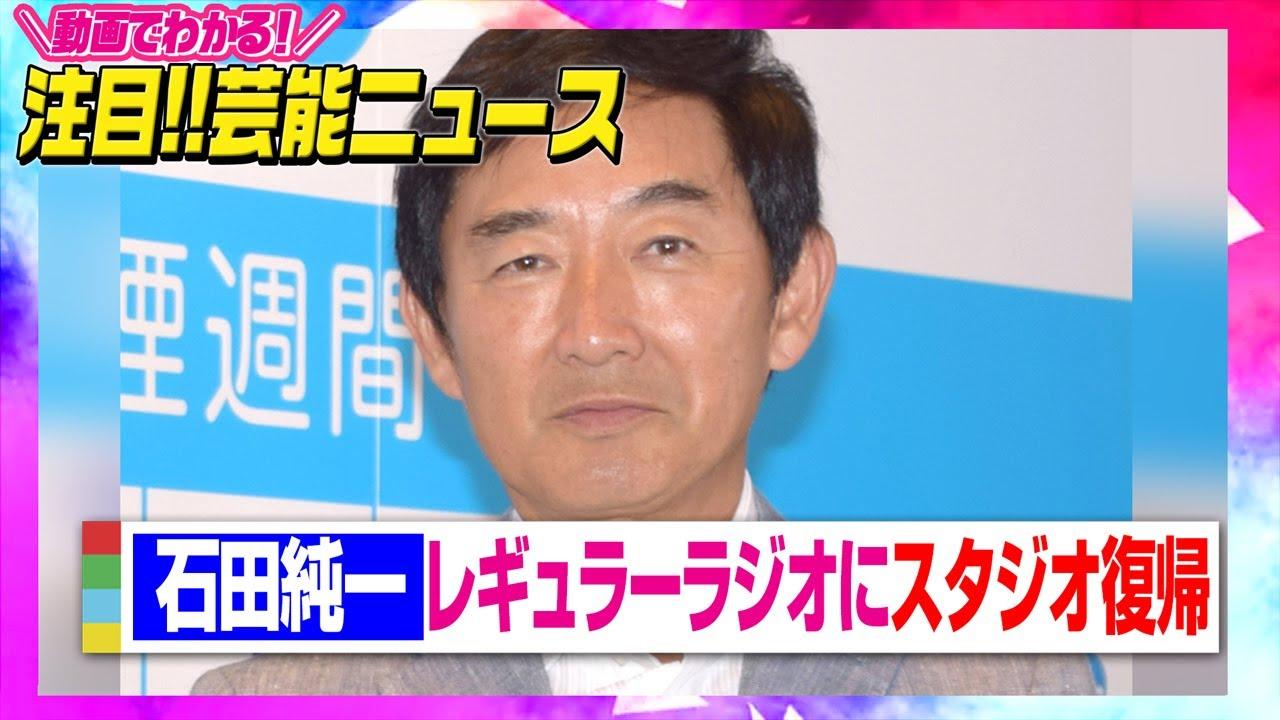 症状 石田 純一