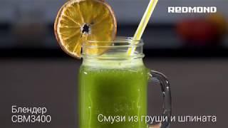 """Рецепт """"Зеленый смузи из груши и шпината"""" в блендере REDMOND RSB-CBM3400"""
