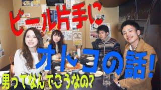 [ぽんりさフィッシャーズ]ビール片手にオトコの話〜LINE,元カノ...〜