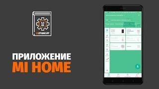 разбираемся с приложением Mi Home