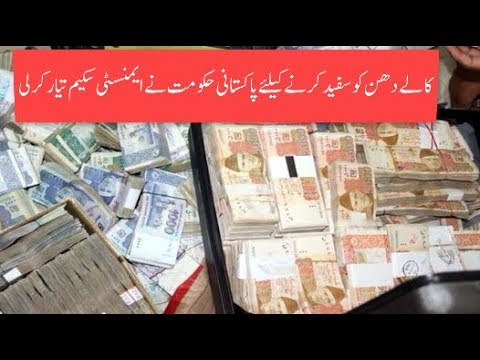 Pakistani Govt Tax Amnesty Scheme 2018