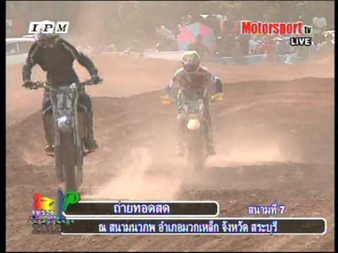 วิบากชิงแชมป์ประเทศไทย 2555 สนามที่ 7