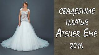 Свадебные платья 2016 Atelier Eme