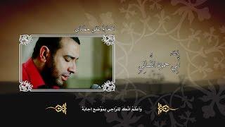 دعاء أبي حمزة الثمالي - علي حمادي