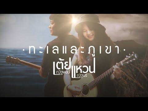 ทะเลและภูเขา - เต้ย ณัฐพงษ์ Feat. แหวน ณัฐนรี [Official Audio]