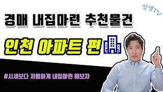 인천아파트경매 인천sk스카이뷰 집샘tv