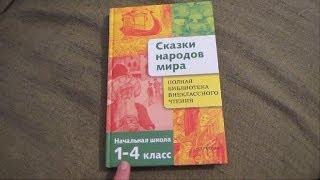 Сказки народов мира. Начальная школа 1-4 классы