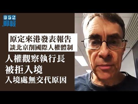 《今日点击》人权观察执行长被香港阻拦进关 执行北京命令
