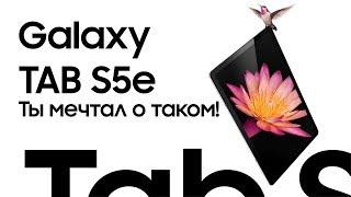 Обзор на новенький Samsung Galaxy Tab S5e