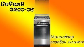 Газовая плита Gefest(Гефест) 3200-06 металлик, обзор.