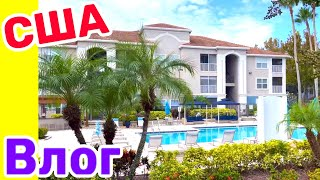 США Влог Наше первое жильё в Америке Большая семья в США Big big family in the USA /USA Vlog/