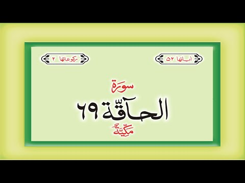 Surah 69 Chapter 69 Al Haqqah HD complete Quran with Urdu Hindi translation