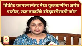 Medha kulkarni | तिकीट कापल्यानंतर मेधा कुलकर्णींना जयंत पाटील, राज ठाकरेंचे उमेदवारीसाठी फोन Thumbnail