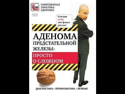 Аденома простаты у мужчин: симптомы, лечение, последствия