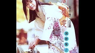 A Bao 的往日情懷 演歌 詹雅雯 04