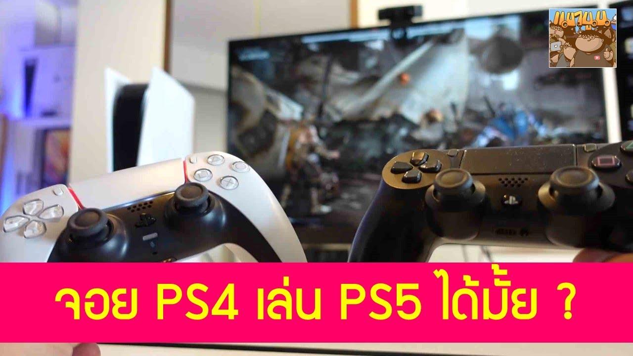จอย PS4 ต่อ PS5 เล่นเกมได้มั้ย ทำอะไรได้บ้าง ?