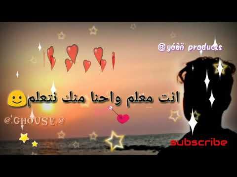 Inta ma allim.  saad lamjarred Arabic song