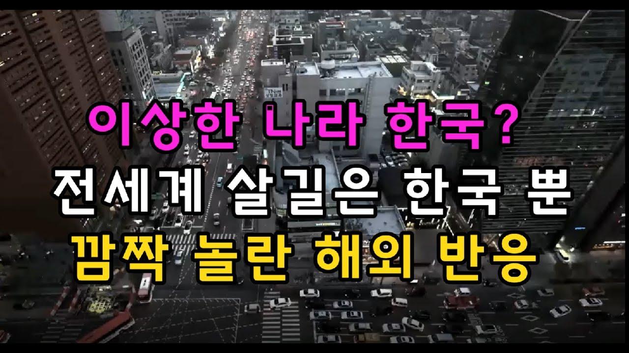 [한영자막]해외가 극찬한 한국 대응 해외 반응 / South Korea reaction