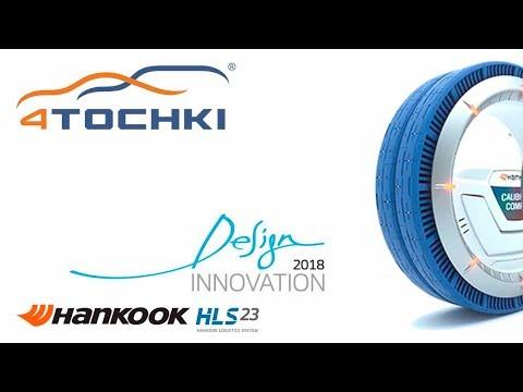Концептуальные шины Hankook HLS23
