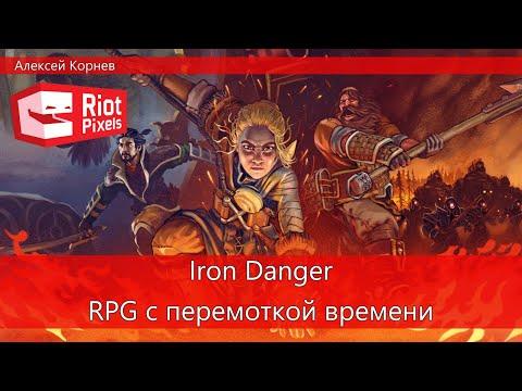Iron Danger. RPG C перемоткой времени