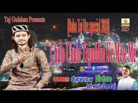 Chalo Chalo Tajuddin Ke Mele Me  2019        Faizan Taj Qawwal    Taj Gulshan Qawwali