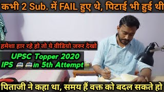 5th Attempt तक लगातार लड़े और जीते भी | UPSC Topper Interview- Notes, Booklist, Strategy, Motivation