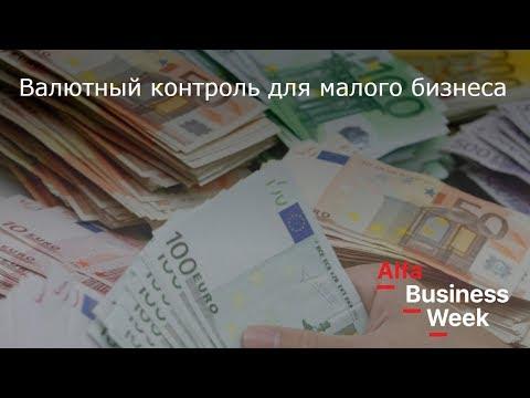 Валютный контроль для малого бизнеса