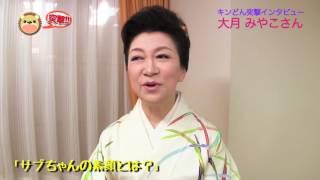 【イベント】北島三郎・大月みやこ/記者発表会