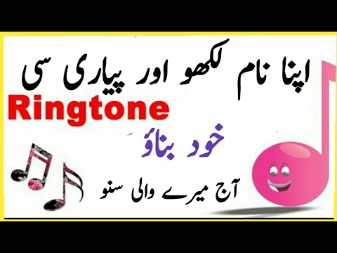 Make RingTone On Your Name 1 Minute Very Esay 2018