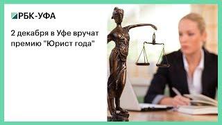 """2 декабря в Уфе вручат премию """"Юрист года"""""""