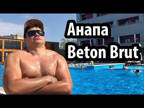Анапа 2018 Beton Brut