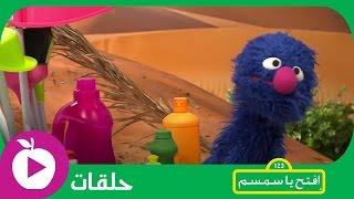 Iftah Ya Simsim Premier Episode Clip - افتح_يا_سمسم العرض الأول#