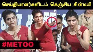 Chinmayi Argued With Press People | METOO | Chinmayi | LakshmyRamakrishnan | kollywood | Vairamuthu