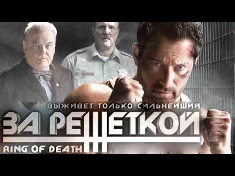 "Фильм - ""За решеткой - Ring of Death (2008)"", 🚔 боевик, драма, криминал"
