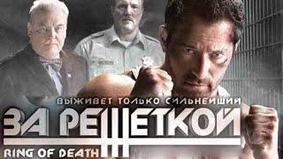 "Фильм - ""За решеткой - Ring of Death (2008)"", боевик, драма, криминал"