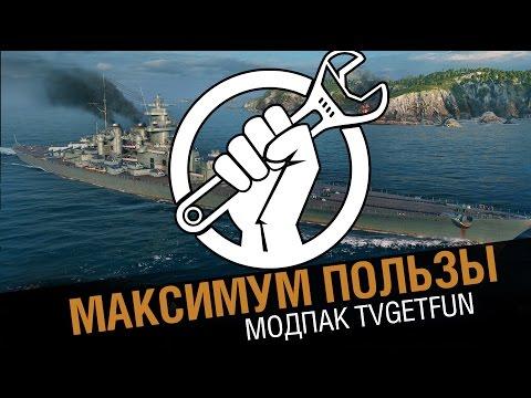 Модпак Tvgetfun. Максимум пользы! [World Of Warships]