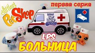 Больница LPS первая серия 🚑🐱/ LPS сериал / LPS: В больнице