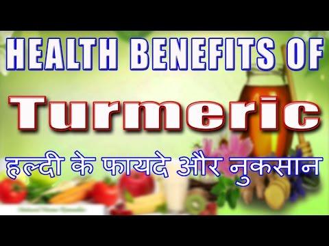 Health Benefits Of Haldi(Turmeric) II हल्दी के स्वास्थ लाभ II