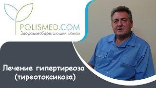 Лечение гипертиреоза (тиреотоксикоза): радиоактивный йод, препараты, операция