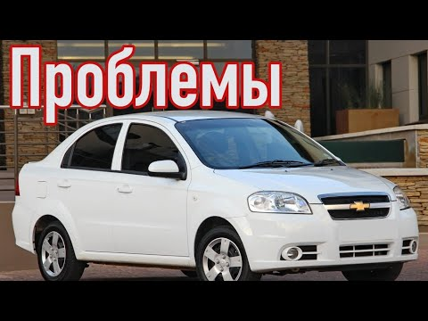 Chevrolet Aveo T200 и T250 проблемы | Надежность Шевроле Авео с пробегом