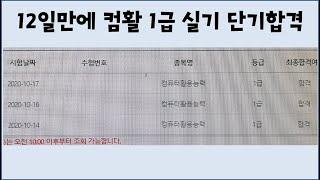 12일만에 컴활 1급 실기 독학 단기합격 (컴활인강추천…