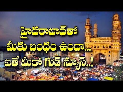 దేశానికి రెండో రాజధానిగా హైదరాబాద్..| Hyderabad will become