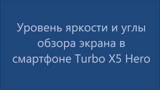 Углы обзора и яркость экрана в смартфоне Turbo X5 Hero
