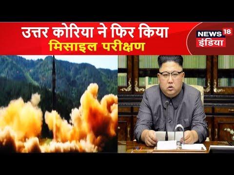 उत्तर कोरिया ने दागी एक और बैलिस्टिक मिसाइल | आज की ताज़ा ख़बर | News18 India