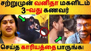 சற்றுமுன் வனிதா மகளிடம் 3-வது கணவர் செய்த காரியத்தை பாருங்க! Tamil News | Latest News | Viral