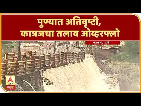 Pune Rains | पुण्यात अतिवृष्टी, कात्रजचा तलाव ओव्हरफ्लो | ABP Majha