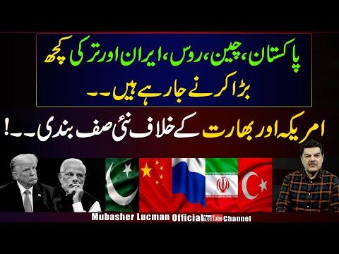 Pakistan,Iran,China & Russia Plan a Game Controller..!!