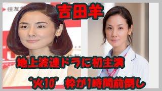 女優の吉田羊が10月よりスタートする関西テレビ・フジテレビ系『メディ...